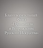 Благотворительный Фонд «Пропаганда и Возрождение Русского Искусства»