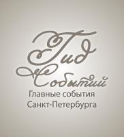 Издание «Гид Событий»