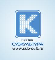 Интернет-портал «Субкультура»