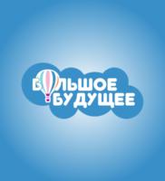 Благотворительный фонд «Большое будущее»