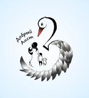 Благотворительный проект «Добрый аист»
